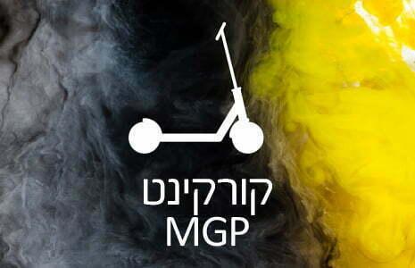 כפתור קורקינט MGP